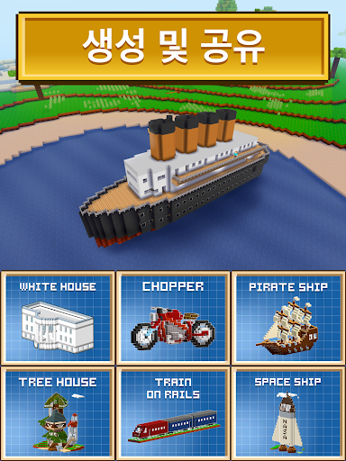 Block Craft 3D:무료 건설 게임 screenshot 10