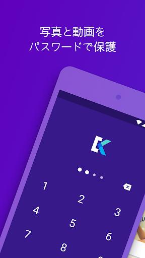 シークレットなファイル管理 - Keepsafe screenshot 1