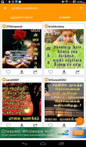 Tamil SMS 10 تصوير الشاشة
