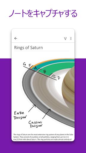Microsoft OneNote: アイデアを保存してノートを整理 screenshot 1