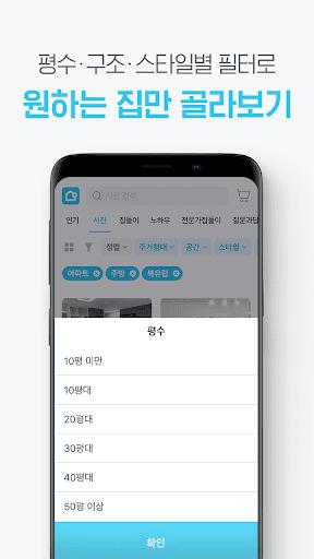 오늘의집 - 2000만이 선택한 인테리어 필수앱 screenshot 4