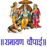 Ramayan Chaupai in Hindi on 9Apps