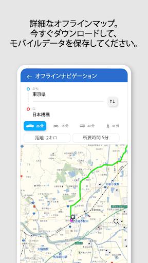 無料のGPS地図(オフライン地図アプリ):ナビゲーション、道順、交通、交通渋滞情報 screenshot 8