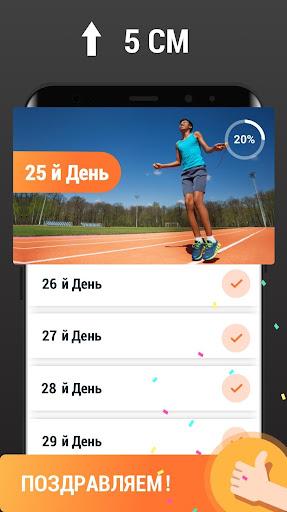 Упражнения для Роста - Увеличение Роста, Выше скриншот 5