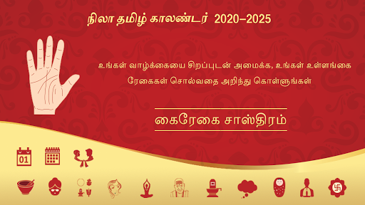 Nila Tamil Calendar 2021 screenshot 4