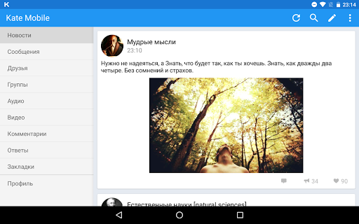 Kate Mobile для ВКонтакте скриншот 6