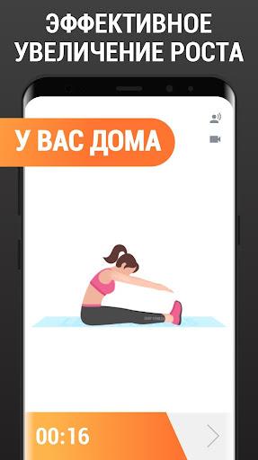 Упражнения для Роста - Увеличение Роста, Выше скриншот 4