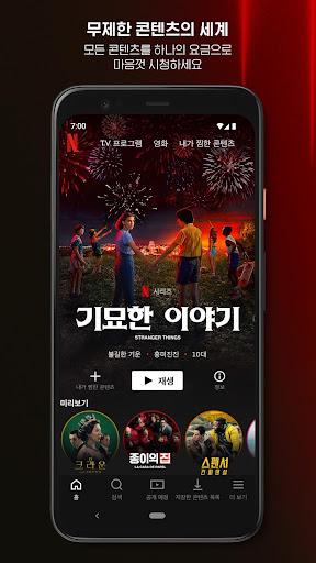 Netflix(넷플릭스) screenshot 1