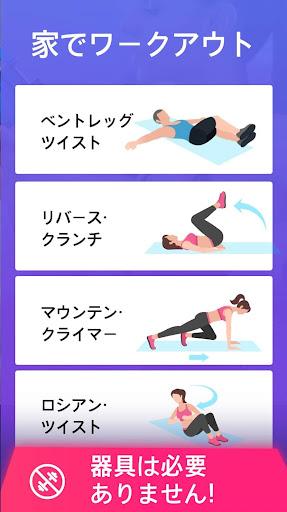 30日でお腹の脂肪を落とす:自宅トレーニング、ペタンコお腹、お腹痩せ screenshot 4