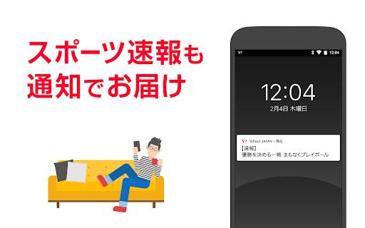 Yahoo! JAPAN screenshot 2