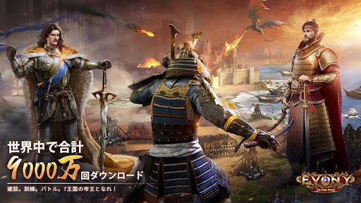 エボニー - 王の帰還 screenshot 1