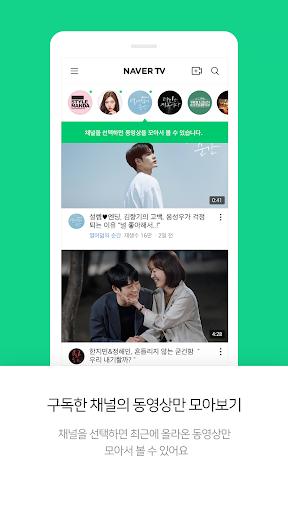 Naver TV स्क्रीनशॉट 3