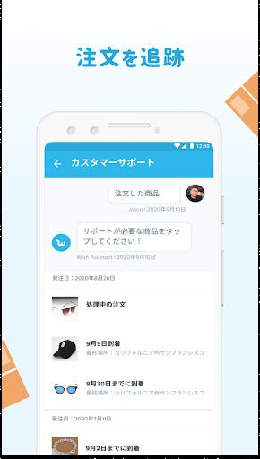 Wish - 電化製品、ファッション、化粧品、靴などが90%OFF screenshot 5