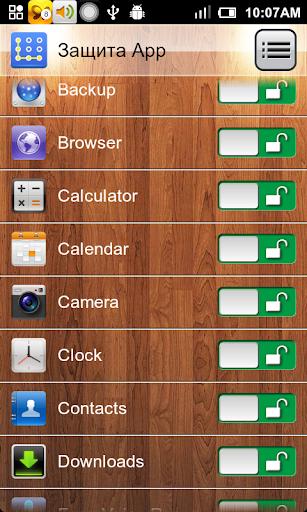 Защита App скриншот 5