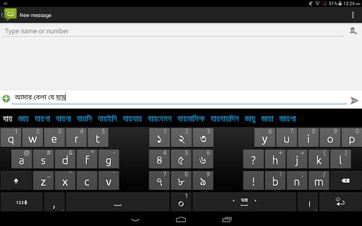 Ridmik Keyboard स्क्रीनशॉट 12