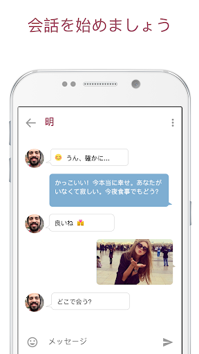 チャット&楽しんで JAUMO screenshot 4