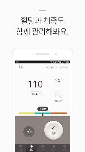 혈압 다이어리 - 고혈압 관리, 혈압 수첩 screenshot 2