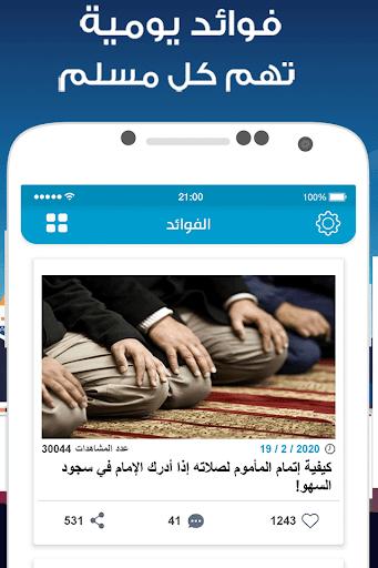 المصلي- أوقات الصلاة, القبلة, المصحف, أذكار 6 تصوير الشاشة
