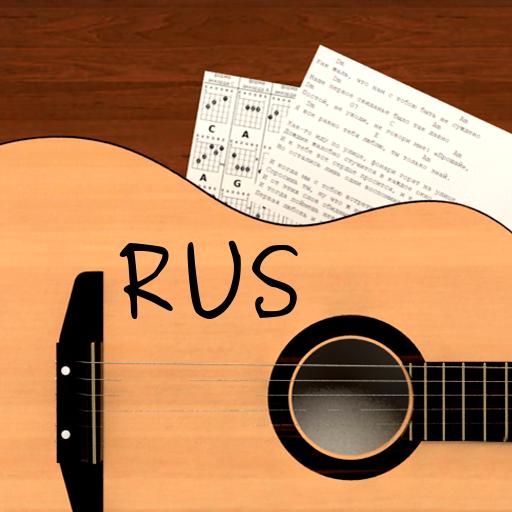 Песни под гитару Rus иконка
