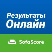 SofaScore - Результаты Онлайн on 9Apps