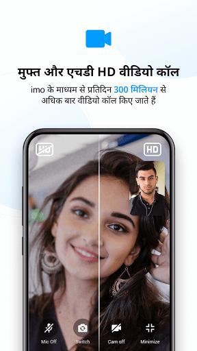 imo निशुल्क वीडियो कॉल्स स्क्रीनशॉट 2