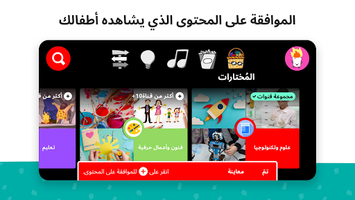 YouTube Kids 4 تصوير الشاشة