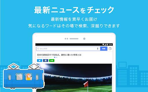 Yahoo! JAPAN screenshot 11