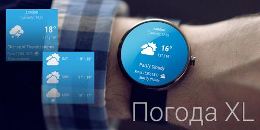 Погода Россия XL ПРО скриншот 14