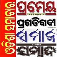 Odia News paper - ePapers on 9Apps