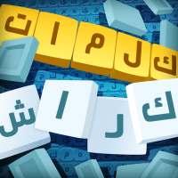 كلمات كراش - لعبة تسلية وتحدي من زيتونة on APKTom