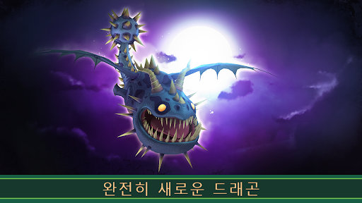 School of Dragons: 드래곤 길들이기 screenshot 2
