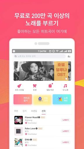 노래방(StarMaker Lite): 무료 노래방 어플&노래부르기&스타메이커 screenshot 1
