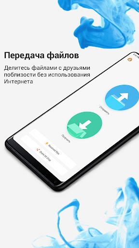 Mi Проводник – работа с файлами и передача скриншот 5