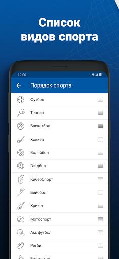 SofaScore - Результаты Онлайн скриншот 2
