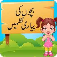 Bachon ki Piyari Nazmain: Urdu Poems for Kids on 9Apps