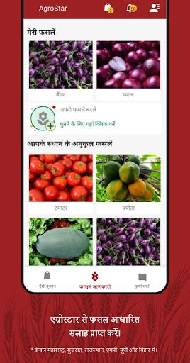 अग्रोस्टार किसान हेल्पलाइन - भारत में निर्मित screenshot 6