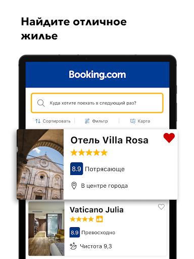 Booking.com бронь отелей скриншот 6