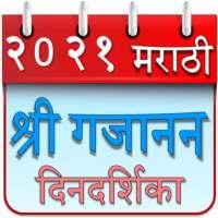 Marathi Calendar 2021 on 9Apps