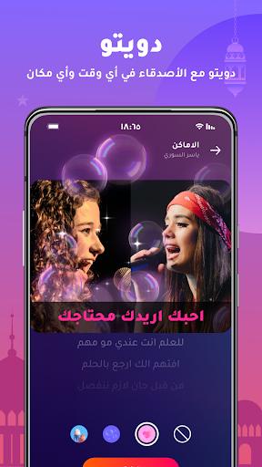 ويسينغ-غناء الكاريوكي،تسجيل الأغاني،حفلة اجتماعية 2 تصوير الشاشة