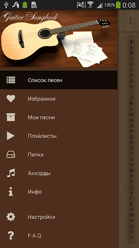 Песни под гитару Rus скриншот 2