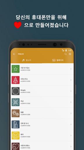 무료 벨소리 Android™ 전용 screenshot 6