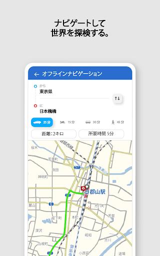 無料のGPS地図(オフライン地図アプリ):ナビゲーション、道順、交通、交通渋滞情報 screenshot 23
