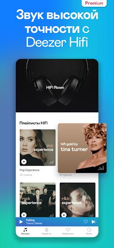 Deezer: музыка, плейлисты и подкасты скриншот 4