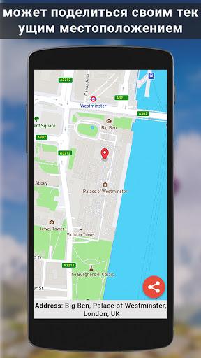 GPS спутник - жить Земля карты & голос навигация скриншот 5