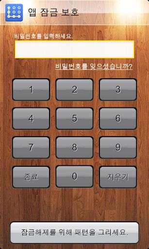 앱 잠금 보호 screenshot 4