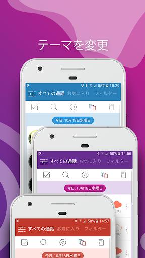 通話レコーダー screenshot 3