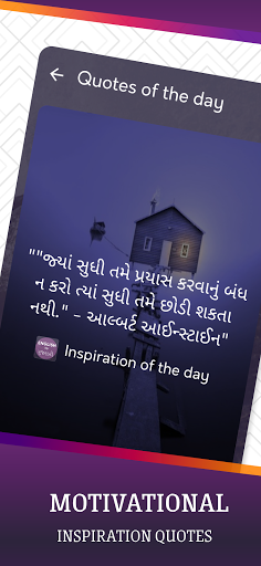 English To Gujarati Translator screenshot 9