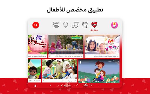 YouTube Kids 6 تصوير الشاشة