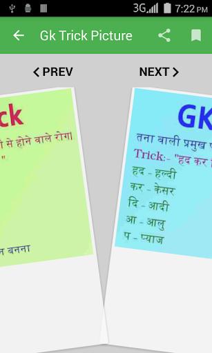 Gk Trick Picture screenshot 5