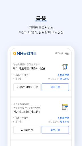 NH농협카드 스마트앱 screenshot 4